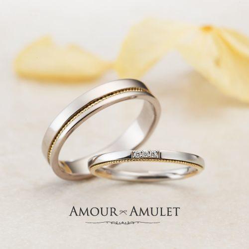 AMOURAMULETアムールアミュレットの結婚指輪でアターシュ