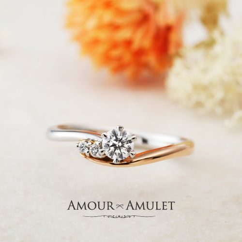 AMOURAMULEアムールアミュレットの婚約指輪でボヌールT