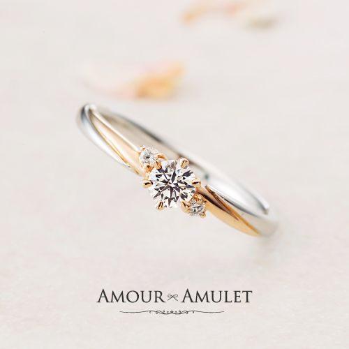 AMOURAMULETアムールアミュレットの婚約指輪でシェリー