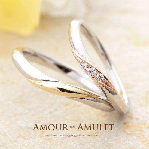 AMOURAMULETアムールアミュレットの結婚指輪でシュシュ
