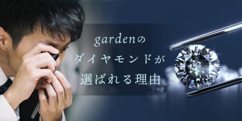 garden梅田のダイヤモンドへのこだわり