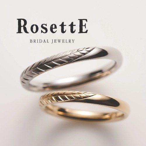 RosettEロゼットの結婚指輪でリーフ