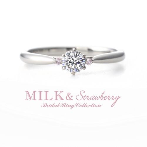Milk&Strawberryミルク&ストロベリーの婚約指輪でオーラ