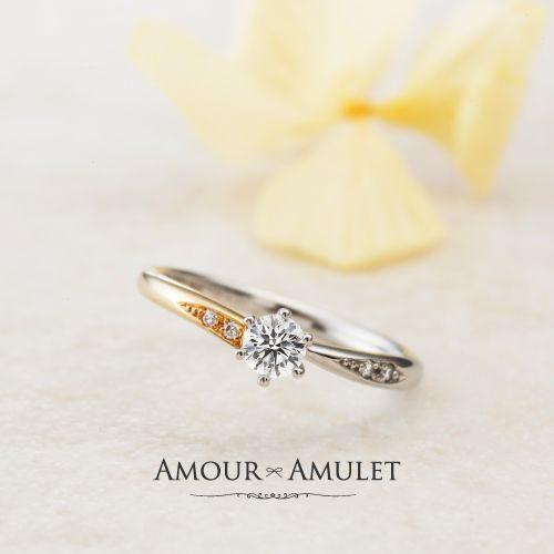 AMOURAMULETアムールアミュレットの婚約指輪でアンフィニテ
