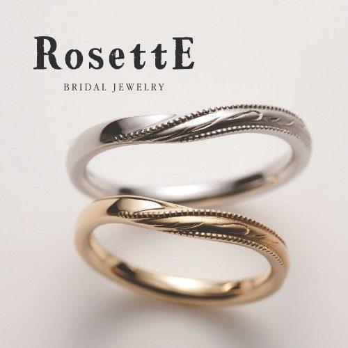 RosettEロゼットの結婚指輪でグラス