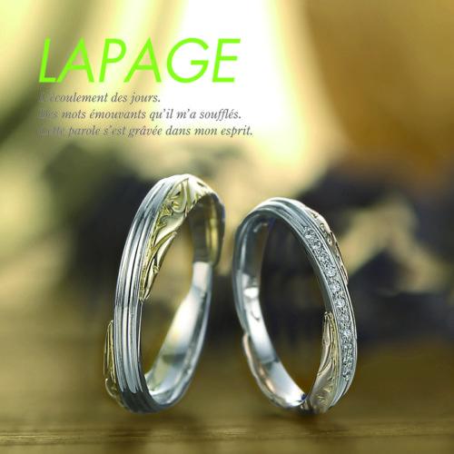 LAPAGEラパージュのクラシックコレクションの結婚指輪でキャナルサンマルタン