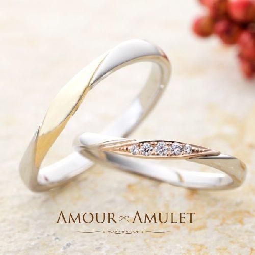 AMOURAMULETアムールアミュレットの結婚指輪でミエル