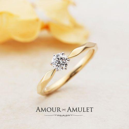 AMOURAMULETアムールアミュレットの婚約指輪でミルメルシー