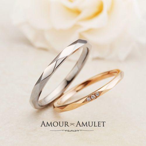 AMOURAMULETアムールアミュレットの結婚指輪でミルメルシー