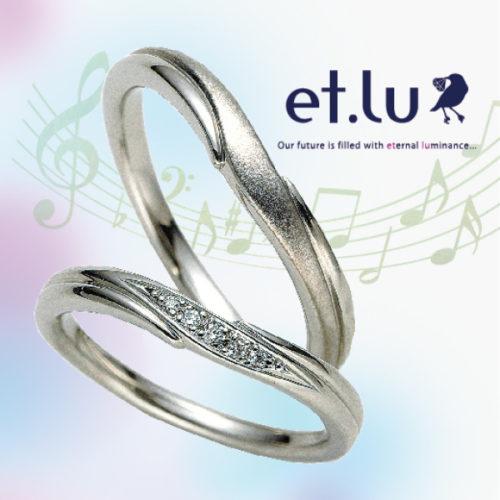 et.luエトルの結婚指輪でリベラメンテ
