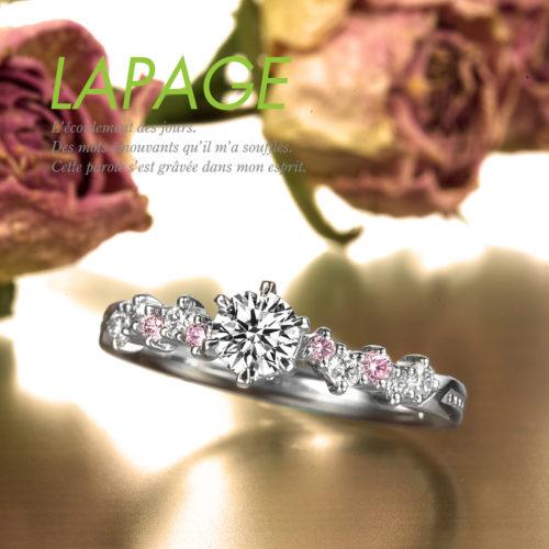 LAPAGEラパージュのクラシックコレクションの婚約指輪でサントシャペル