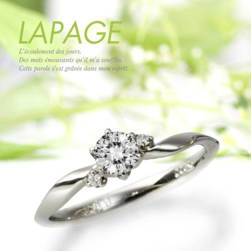 LAPAGEラパージュのフルールコレクションの婚約指輪でトレフル