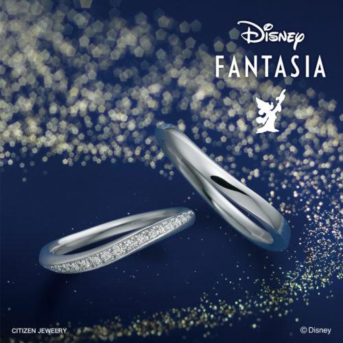 ディズニーファンタジアの結婚指輪でファンタジーマジック
