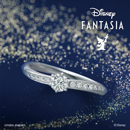 ディズニーファンタジアの婚約指輪でファンタジーマジック