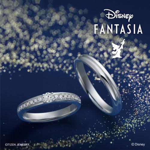 ディズニーファンタジアの結婚指輪でブルームマーチ