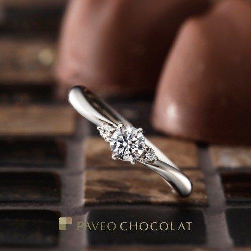 パヴェオショコラの婚約指輪でブリーズ