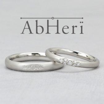 アベリの結婚指輪でシルシ