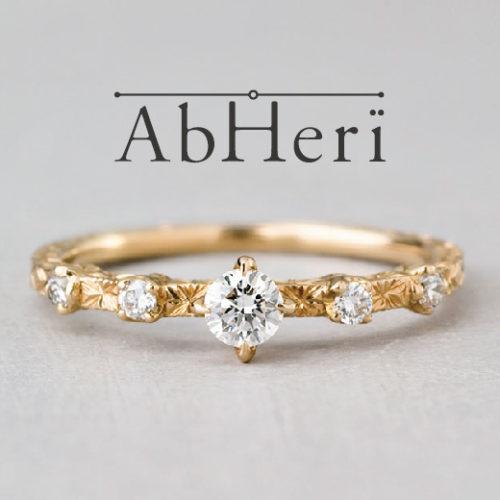 アベリの婚約指輪でBR716C