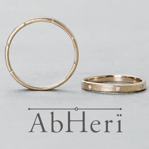 アベリの結婚指輪でシックス
