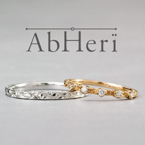 アベリの結婚指輪で716シリーズ
