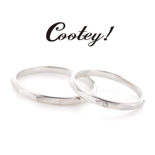 クーティの結婚指輪でトゥインクル