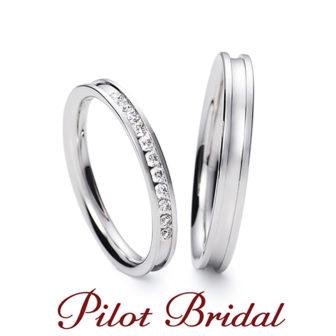 パイロットブライダルの結婚指輪でDear親愛
