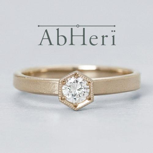 アベリの婚約指輪でシックス