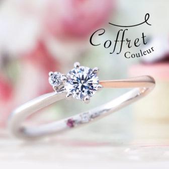 コフレクルールの婚約指輪でコフレピュール