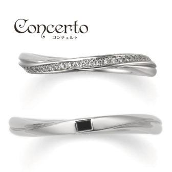コンチェルトの結婚指輪でクレッシェンド