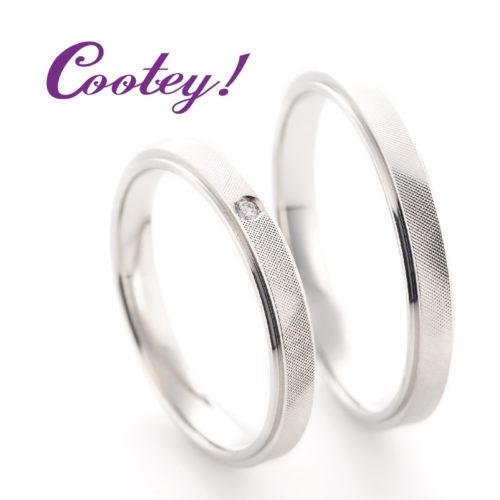 クーティの結婚指輪でキスミー