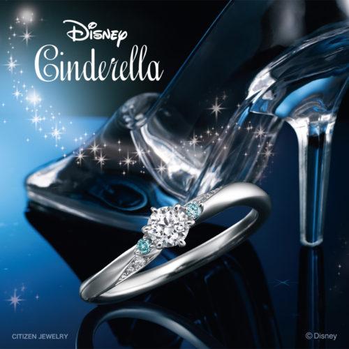シンデレラの婚約指輪でブリリアントマジック