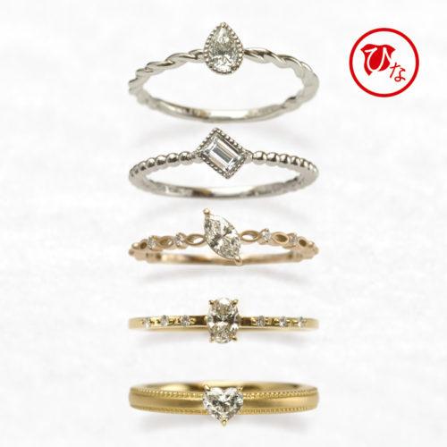 ひなの婚約指輪で十人十色