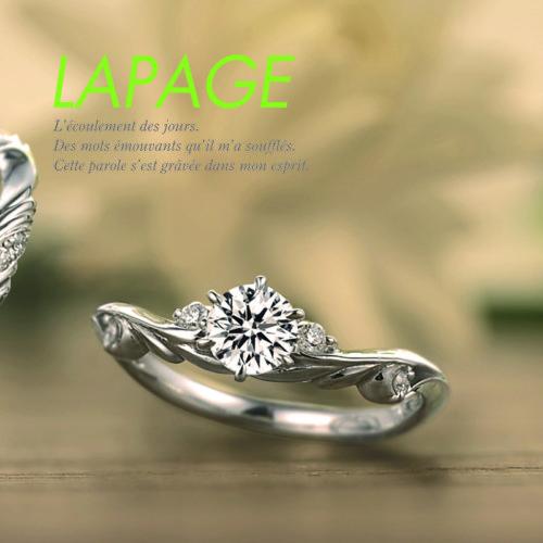 LAPAGEラパージュの婚約指輪でジャルダン・デ・テュイルリー