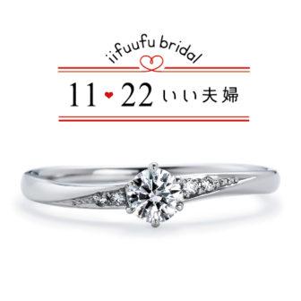 いい夫婦ブライダルの婚約指輪でIFE003-015
