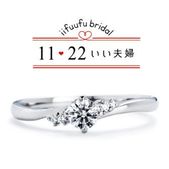 いい夫婦ブライダルの婚約指輪でIFE006-015