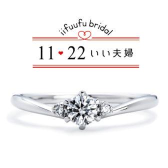 いい夫婦ブライダルの婚約指輪でIFE008-015