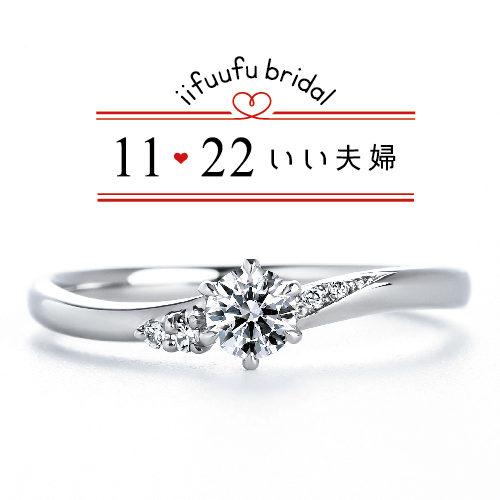 いい夫婦ブライダルの婚約指輪でIFE017