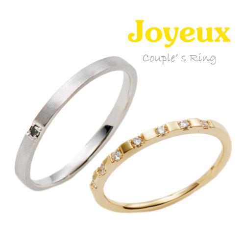 ジョワイユの結婚指輪でJY001/002