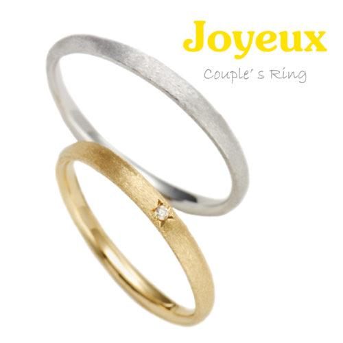 ジョワイユの結婚指輪でJY005/006