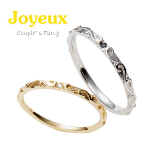 ジョワイユの結婚指輪でJY007/008