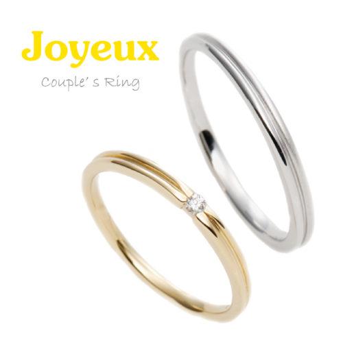 ジョワイユの結婚指輪でJY011/012