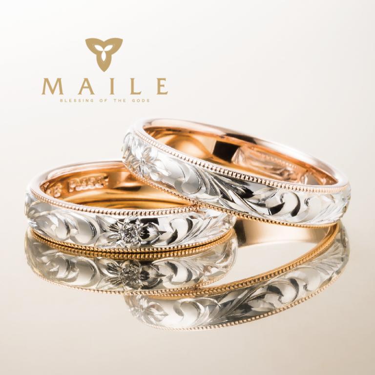 マイレの結婚指輪でツートーン