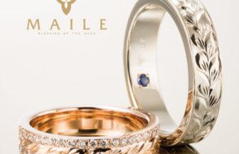 マイレの結婚指輪でエタニティタイプ