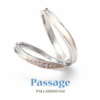 パッサージュの結婚指輪でアンサンブル