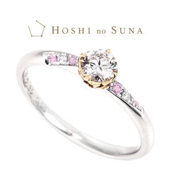 星の砂の婚約指輪でステラ