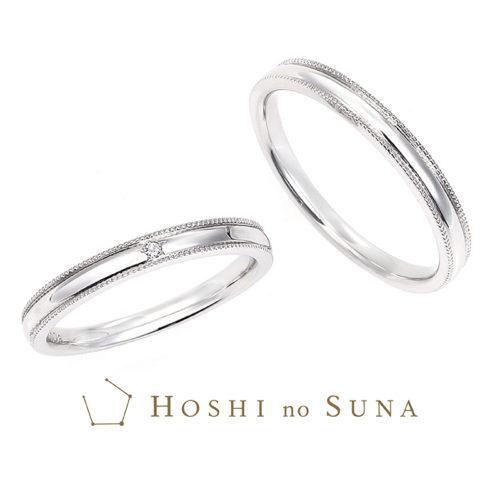 星の砂の結婚指輪でミラ