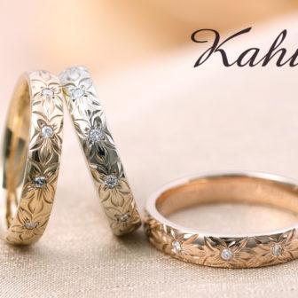 ハワイアンジュエリーの結婚指輪ブランドでカフナのイメージ画像
