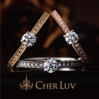 シェールラブの婚約指輪でリリー
