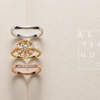 アルテルゴのイメージ画像