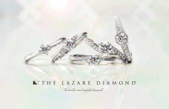 世界三大ダイヤモンドカッターズブランドの一つ「ラザールダイヤモンド」虹色の輝きが特徴のアイディアルメイク